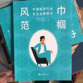 巾帼风范——中国医药行业女企业家侧记