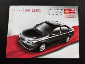 比亚迪F3汽车宣传页