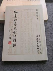 【正版现货】彭雅玲:史通的历史叙述理论