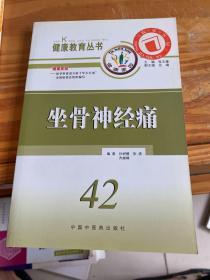 坐骨神经痛/健康教育丛书