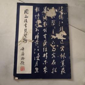 周而复书琵琶行 中国画报出版公司    货号X3
