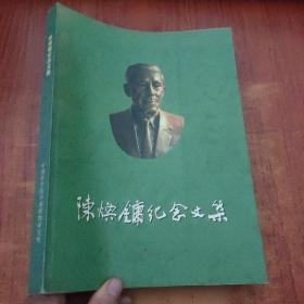 陈焕镛纪念文集