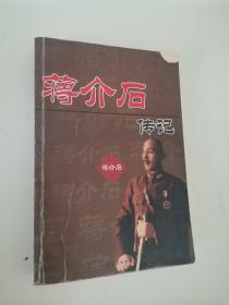 蒋介石传记