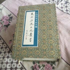 中国历史文化名城天水,天水历史文化丛书 ,盒装一套