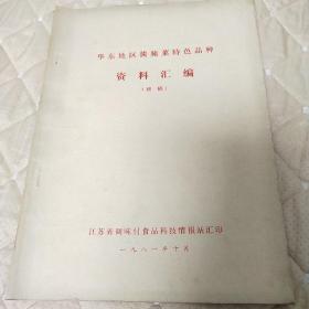 华东地区酱腌菜特色品种资料汇编