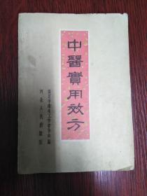 中医实用效方(200包邮)