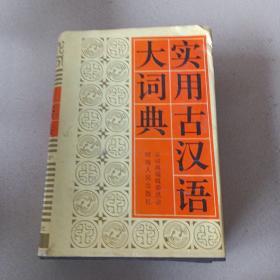 实用古汉语大词典