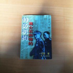 蒋介石和他的特务机构