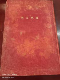 民国21年初版,中医书(伤寒方解)精装16开本全一册