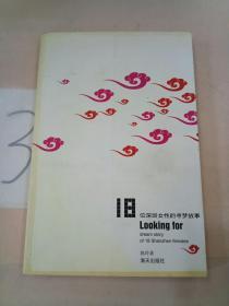 18位深圳女性的寻梦故事(以图片为准)