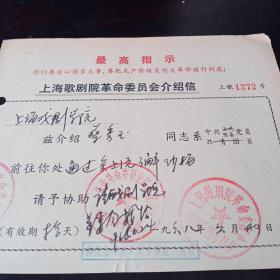 上海歌剧院介绍信一张!