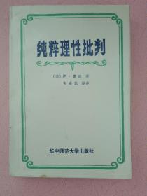 纯粹理性批判【新译增注】1991年1版1印
