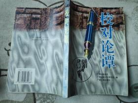 校对论谭:广西出版科研论丛