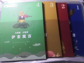 小鸡叫叫阅读课L4 小故事,大智慧 伊索寓言【1-4,第一册~第四册 全四本合售】