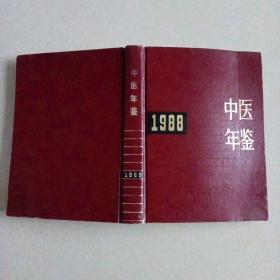 中医年鉴1988