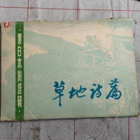 草地诗篇(黑白木刻选辑)(馆藏十六册页全套)