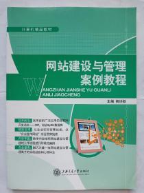网站建设与管理案例教程