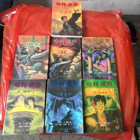 哈利·波特(全七册)哈利波特与凤凰社,哈利波特与死亡圣器,哈利波特与阿兹卡班囚徒,均为一版一印