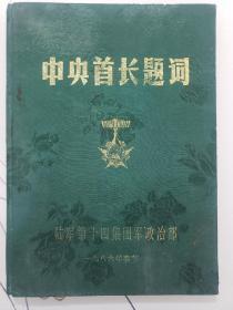 陆军第十四集团军政治部  中央首长题词