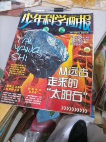 少年科学画报2003一(6,7,8,9)上