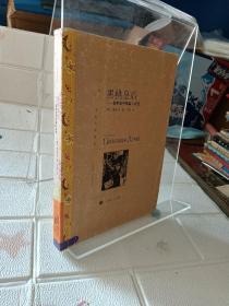黑桃皇后:普希金中短篇小说选