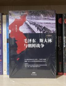毛泽东、斯大林与朝鲜战争(全新塑封)