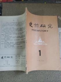 史前研究1985年 第一期