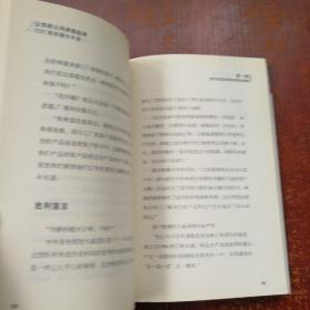 卓越绩效经典书丛·让你的公司奔跑起来:TOC简明操作手册