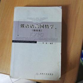俄语语言国情学