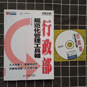 弗布克1+1管理工具箱系列行政部规范化管理工具箱