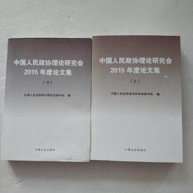 中国人民政协理论研究会2015年度论文集 上下