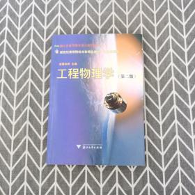 工程物理学(第2版) 附光盘