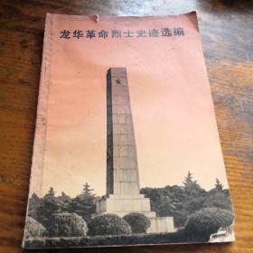 《龙华革命烈士史迹选编》j