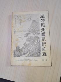 西昌市文史资料选编第一辑  绝版书