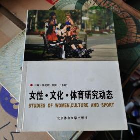 女性·文化·体育研究动态