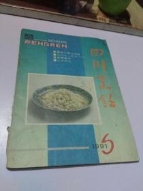 四川烹饪1991年第6期