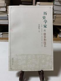 历史学家的修养和技艺(首版一印)