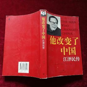 他改变了中国 江泽民