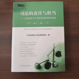 司法的责任与担当(第十二辑):江苏法院2020年度优秀新闻作品扫描