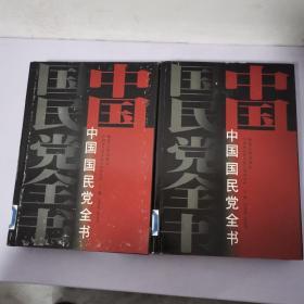 中国国民党全书上下