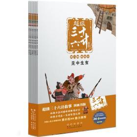超级三十六计故事-第二辑敌战计(图画书版)