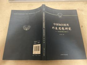中国知识精英外交思想研究:以抗战时期为考察中心