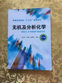 无机及分析化学 第3版