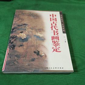 中国古代书画鉴定:书画鉴定必读教程