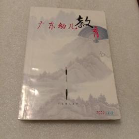 广东幼儿教育:2009年第1-2期总第82-83期