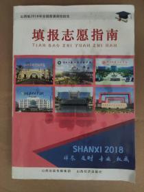 山西省2018年全国普通高校招生 填报志愿指南