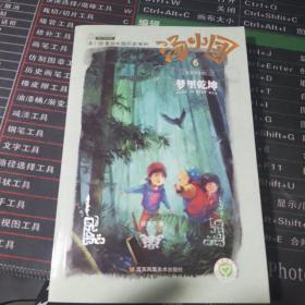 汤小团系列·汤小团6:梦里乾坤(东周列国卷)