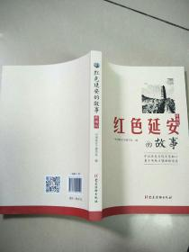 红色延安的故事(精编版)   原版内页干净