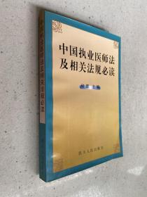 中国执业医师法及相关法规必读