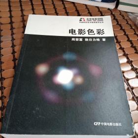 中国电影美术教育教学丛书:电影色彩